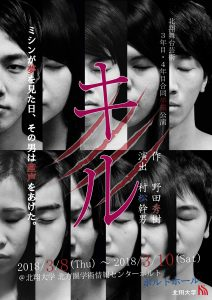北翔舞台芸術3年目・4年目合同卒業公演「キル」 @ ポルトホール