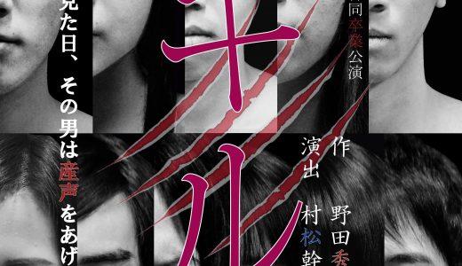 北翔舞台芸術3年目・4年目合同卒業公演「キル」