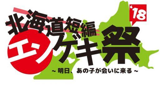 北海道短編エンゲキ祭'18