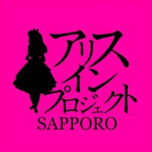 アリスインプロジェクト札幌vol.3 『ダンスライン』