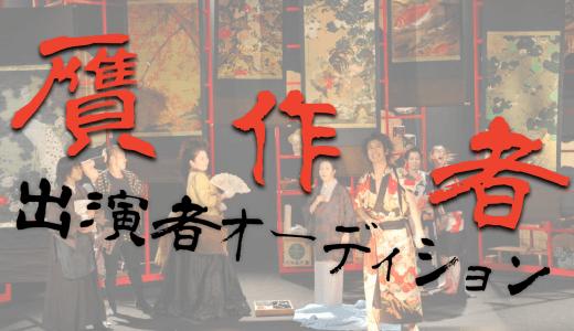 劇団千年王國『贋作者』出演者オーディション開催