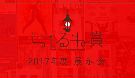 北海道演劇宣伝美術作品の展示会開催!らてるね賞2017最終候補ギャラリー