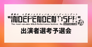INDEPENDENT:SPR18出演者選考予選会 @ コンカリーニョ
