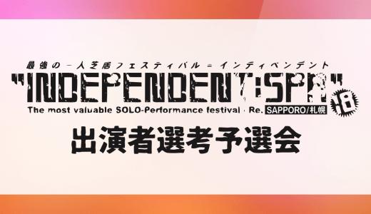 INDEPENDENT:SPR18出演者選考予選会