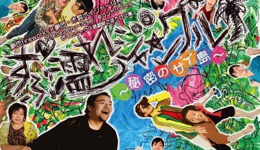 ボイとワークス 『ずぶ濡れジャングル〜秘密のサイ島〜』