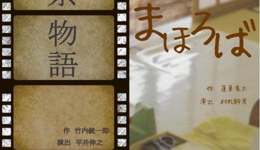 北翔舞台芸術『東京物語』『まほろば』