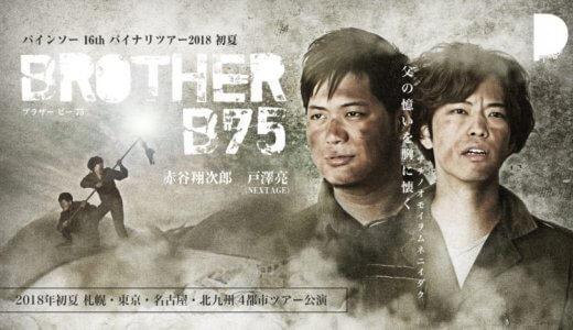 パインソー16th「BROTHER B75」
