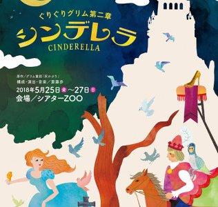 シアターZOO企画公演 劇のたまご『シンデレラ』