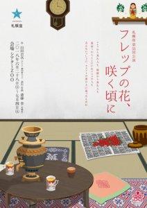 札幌座第55回公演『フレップの花、咲く頃に』
