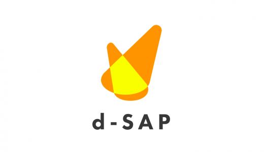 d-SAPの協賛申し込みについて