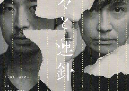 iaku『粛々と運針』札幌公演