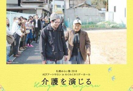札幌みらい塾 2018 ACFアートサロン「介護を演じる」