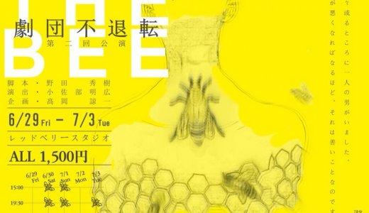 劇団不退転 第二回公演「THE BEE」