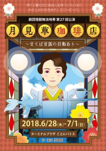 劇団怪獣無法地帯『月見草珈琲店〜まてば甘露の日和あり〜』 