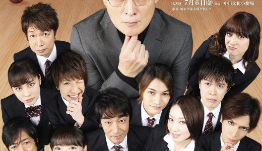 水木英昭プロデュース「陣内の門~1st ACT~」