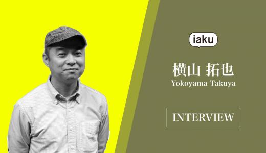 iaku横山拓也に聞く・作品の魅力と札幌公演をするワケ