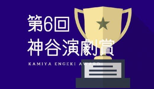 第6回神谷演劇賞の結果が発表|大賞に弦巻楽団『ナイトスイミング』