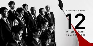 ELEVEN NINES 公演「12人の怒れる男」