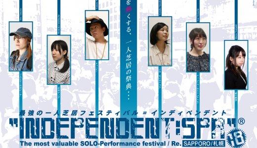 最強の一人芝居フェスティバル札幌版 INDEPENDENT:SPR18