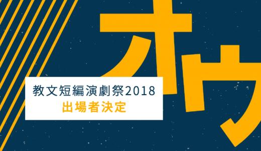 教文短編演劇祭2018出場者決定!名古屋や京都からの刺客も