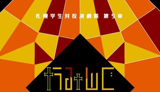 札幌学生対校演劇祭 第9章「かみんぐすーん」
