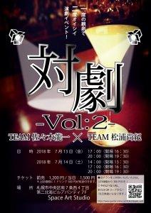 演劇ブッキングイベント「対劇 vol.2 Team佐々木 龍一×Team松浦 尚紀」