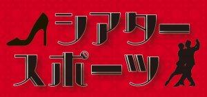 即興組合 第25回本公演『シアター・スポーツ』