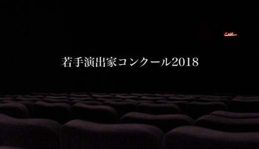 若手演出家コンクール2018募集中!最優秀賞には賞金50万円