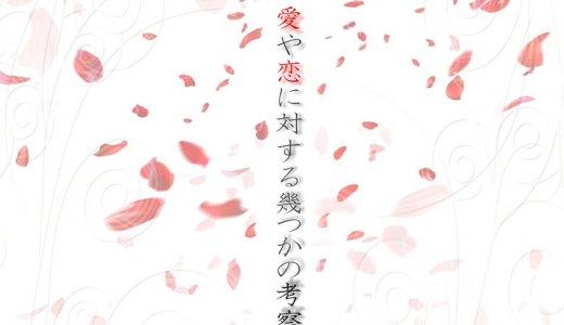 ドラマユニット裏-uRaAka-朱「愛や恋に対する幾つかの考察」