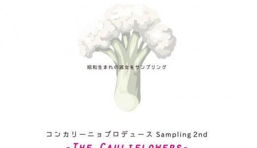 コンカリーニョプロデュース「THE CAULIFLOWERS」
