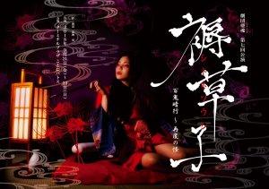 劇団亜魂第七回公演『褥草子‐シトネゾウシ‐ 百鬼暗行~再度の怪』