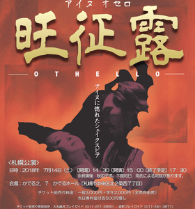 シェイクスピア・カンパニー「アイヌ 旺征露」札幌公演