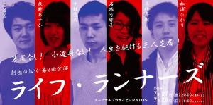 劇団ゆりいか・クラアク檜山企画・ドラマユニット裏-uRaAka-朱 同時上映