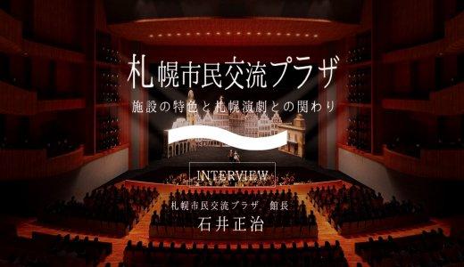 札幌市民交流プラザ館長・石井正治|みんなで創る札幌演劇シーズン2018-夏