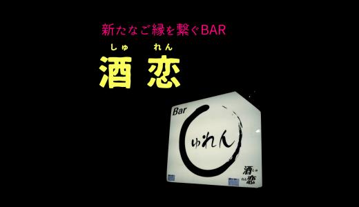 ご縁を求める表現者たちの隠れ家|「BAR酒恋〜しゅれん〜」突撃レポート