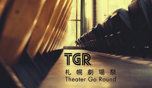「札幌劇場祭TGR」について考える|議論は今後の成長につながるか