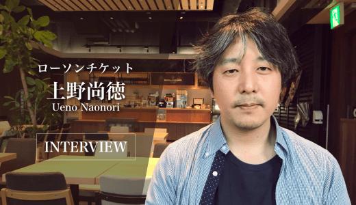 ローソンチケット 上野尚徳|みんなで創る札幌演劇シーズン2018-夏