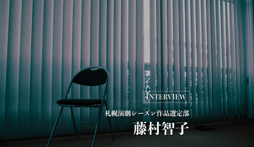 札幌演劇シーズン作品選定部 藤村智子|みんなで創る札幌演劇シーズン2018-夏