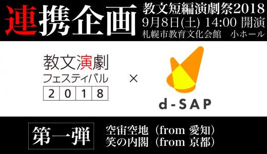 【第一弾】出場5団体紹介①|教文短編演劇祭2018連携企画