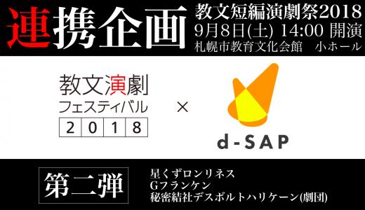 【第二弾】出場5団体紹介②|教文短編演劇祭2018連携企画