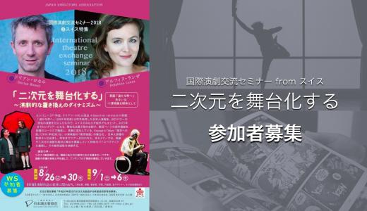 スイスの演出家が札幌にやってくる!演出家協会主催の演技WS開催