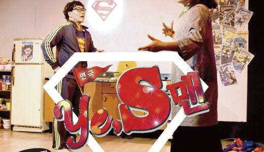 国際演劇研究所H.U.E(ヒュー)「YESMAN」
