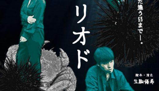 劇団Iグループ-1st edition- 一時休業前特別公演「ピリオド」