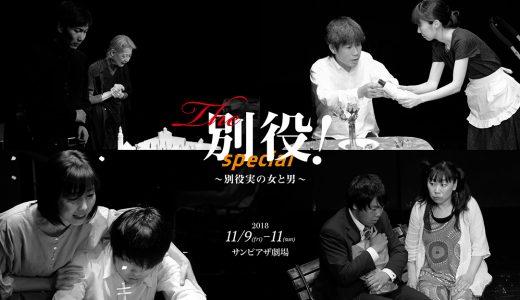 座・れら第14回公演その2『The 別役!Special』〜別役実の女と男②〜