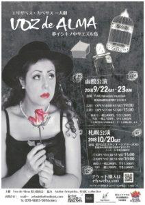 エリザベス・カベサス一人劇「Voz de Alma ~夢イシキノ中サエズル鳥」