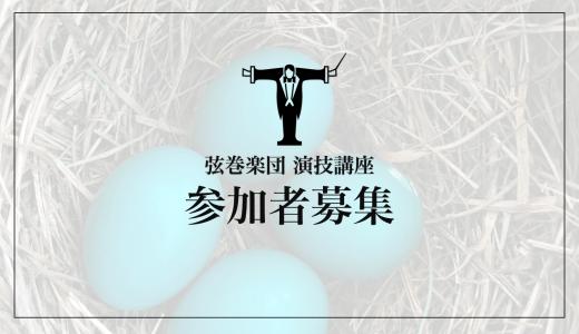 弦巻啓太演出の演劇ワークショップ参加者募集|名作「青い鳥」に挑戦