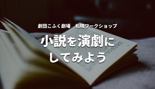 「小説を演劇にしてみよう」宮崎県の劇団こふく劇場が札幌でワークショップ