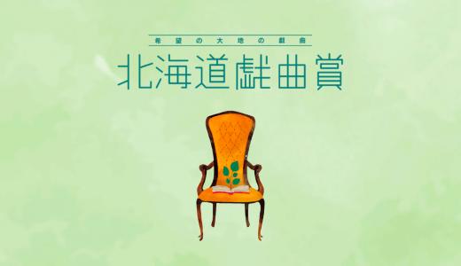 H30年度 北海道戯曲賞募集開始|北海道の演劇創作活動に刺激を!