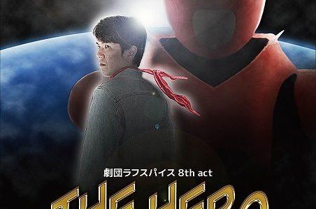 劇団ラフスパイス 8th act「THE HERO ~アナザー・ワン~」