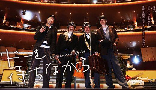 札幌文化芸術劇場 hitaru オープニングシリーズ事業「ゴドーを待ちながら」